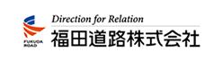 福田道路株式会社