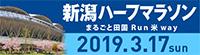新潟ハーフマラソン 2019