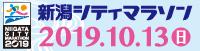 新潟シティマラソン 2019.10.13