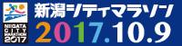 新潟シティマラソン 2017.10.09