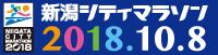 新潟シティマラソン 2018.10.08