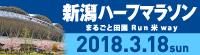 新潟ハーフマラソン 2018
