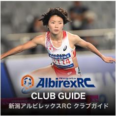 新潟アルビレックスRC クラブガイド