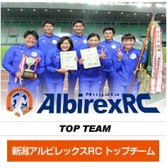 新潟アルビレックスRCトップチーム