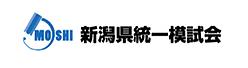 新潟県統一模試会