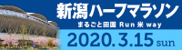 新潟ハーフマラソン 2020