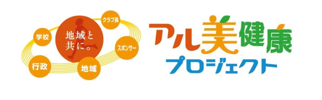 アル美健康プロジェクトロゴ1