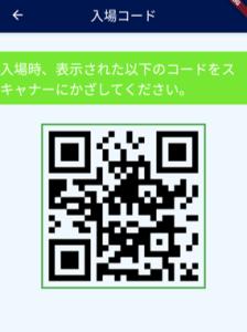 入場コード
