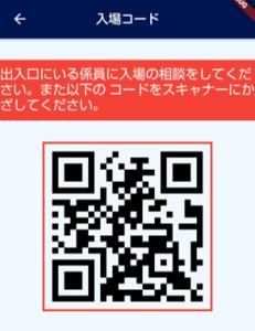 入場コード2